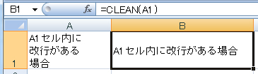 Excel関数 CLEAN