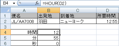 Excel関数 HOUR, MINUTE, SECOND