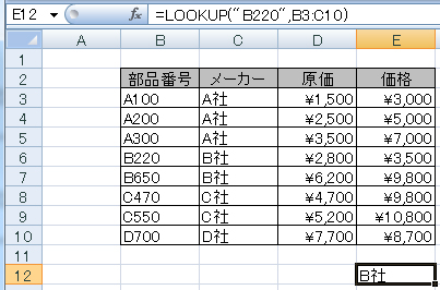 Excel関数 LOOKUP