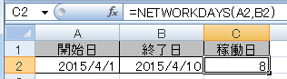 Excel関数 NETWORKDAYS